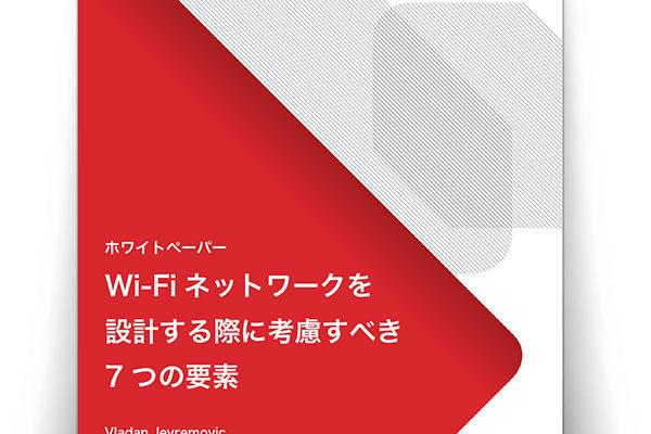 Wi-Fiネットワークを設計する際に考慮すべき7つの重要な要素